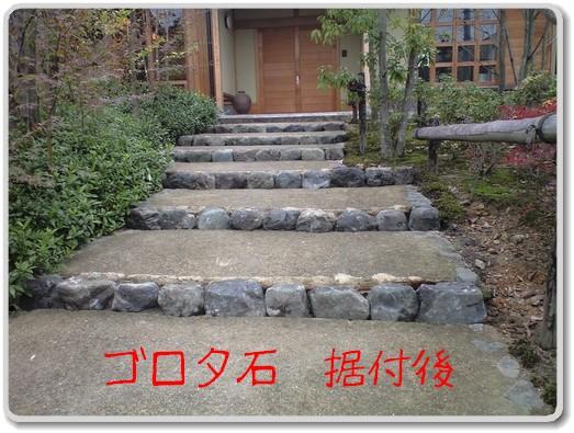 玄関への階段、アプローチ 段鼻に揖斐川石のゴロタを据付け